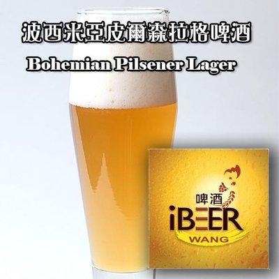 波西米亞皮爾森拉格啤酒 Bohemian Pilsener Lager 釀酒套餐,啤酒王 自釀啤酒原料器材教學