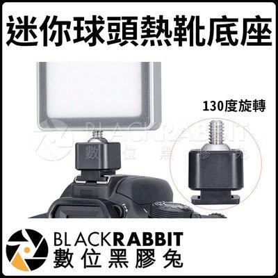 數位黑膠兔【 Ulanzi 迷你 球頭 熱靴 底座 】 相機 1/4 可動式 支架 錄影 轉接 螢幕 麥克風 攝影燈