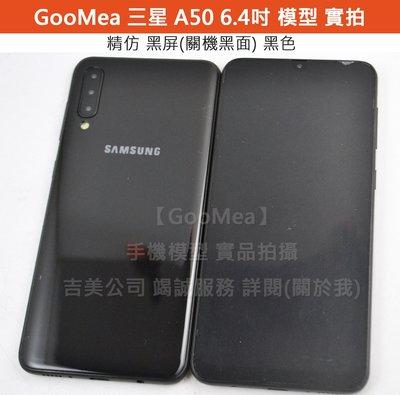 GooMea精仿Samsung三星A30s A50 A50s模型樣品假機包膜dummy拍戲道具仿真上繳1:1製作交差報帳