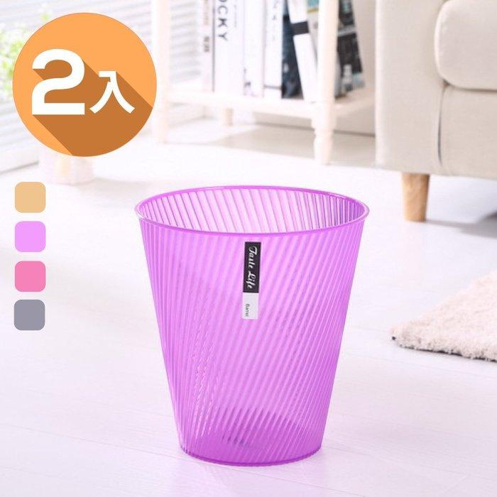 垃圾桶【OAN001-2】新潮置物收納桶 2入150