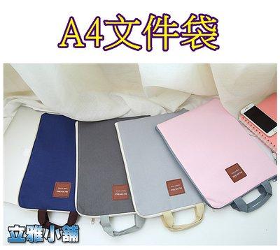 【立雅小舖】韓版拉鍊多功能多層A4文件袋 手提iPad電腦包 手機防水尼龍公文包《A4文件袋LY0327》