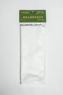 ☆波西米亞人☆Micro Fiber Wipe Clothe 專業水晶杯擦拭布(1入)