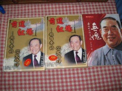 采藝書坊  :  前進紅場-趙自齊的歷史烙印 x 2  +  無愧郝柏村的政治之旅