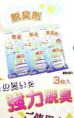 ☆米可多寵物精品☆阿曼特ARMONTO貓砂盆專用除臭除濕劑脫臭劑3片裝 新北市