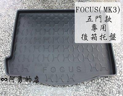 【阿勇的店】13~18年 FOCUS MK3 MK3.5 四門 五門 專用後車箱防水托盤墊 3D立體防漏加厚行李箱防汙墊