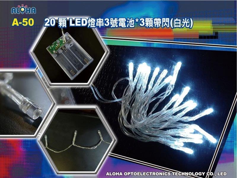 led燈泡與省電燈泡比較【A-50】20顆LED燈串 電池版(白光) 跨年煙火 歡樂耶誕城 演唱會 聖誕樹