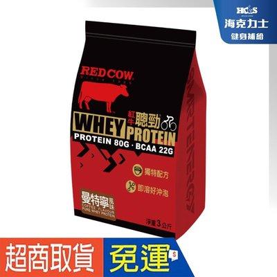 【RED COW】 紅牛聰勁 低脂乳清蛋白 大份量 3公斤/86份