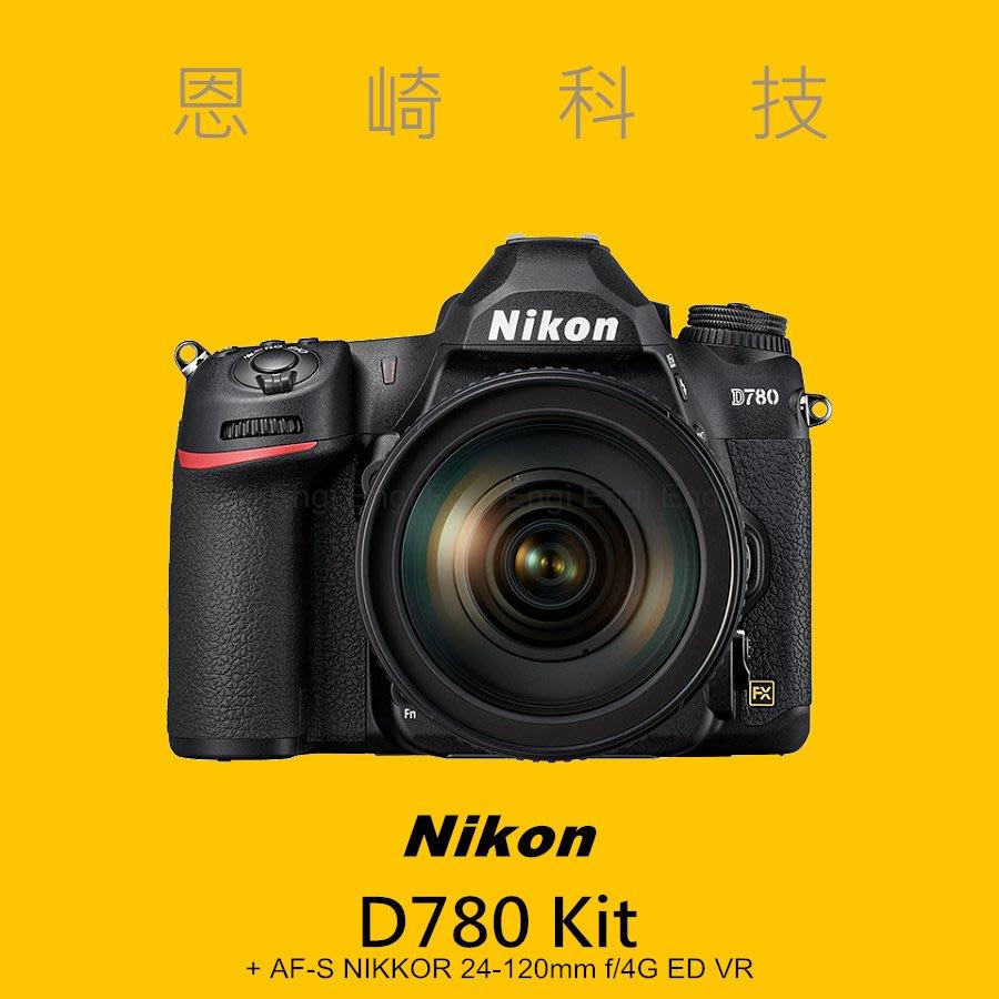 恩崎科技 NIKON D780 + AF-S 24-120mm f/4G ED VR Kit 公司貨