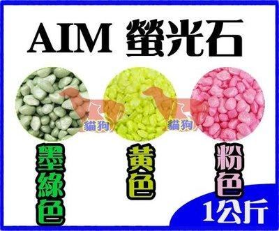 **貓狗大王**【底砂】AIM《螢光石˙粉色.墨綠.黃色1KG》美觀大方!不傷魚和水草!