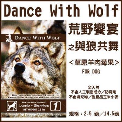 =白喵小舖=澳洲Dance With Wolf 與狼共舞《草原羊肉》無穀犬糧14.5磅
