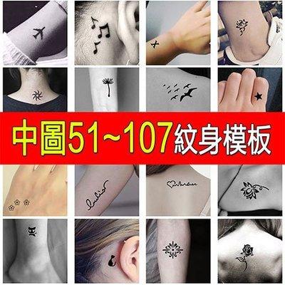 【PG03】中圖(51~107序號留言)防水 紋身模版  半永久紋身 刺青 紋身貼(總額30元上才能出貨)
