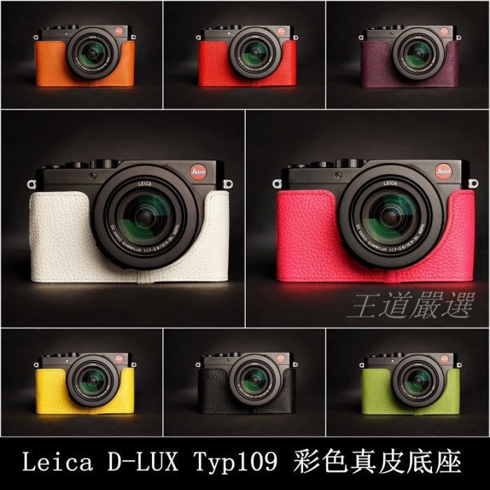 TP~ D~LUX Typ109 Leica 真皮相機底座 頭層 牛皮 愛馬仕風格 相機包