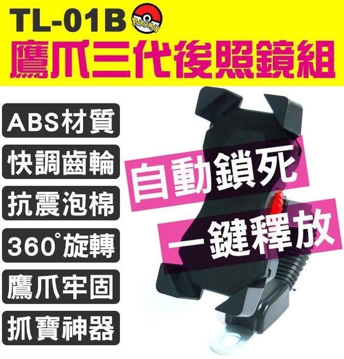 【傻瓜批發】(TL-01B)鷹爪三代機車 3.5-6.5吋 機車照後鏡 手機支架四角扣 摩托車導航 機車後照鏡 板橋可取