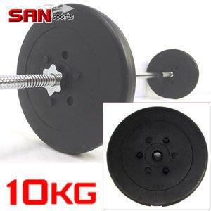 【推薦+】10KG水泥槓片C113-B2100(單片10公斤槓片.槓鈴片.啞鈴.舉重量訓練.運動健身器材)