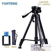 雲騰668單眼三腳架便攜攝像機DV架手機微單佳能尼康索尼相機支架【斯巴達購物】