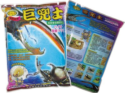 【虫話森林】大肥豬-巨兜土5.5L(適用各種大兜蟲、獨角仙、姬兜、M屬、D屬之大兜類幼蟲)
