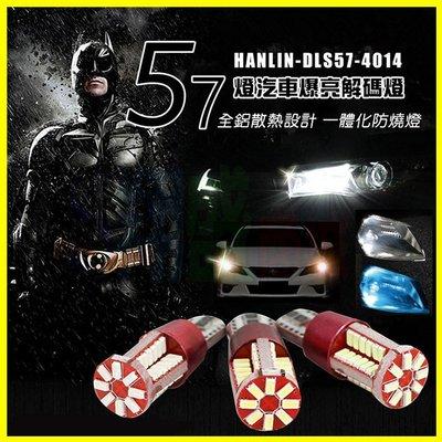 HANLIN-DLS57 爆亮57顆4014 LED貼片 廣角照射高流明車燈 汽車解碼燈 (一盒2入) 大燈 霧燈 側燈