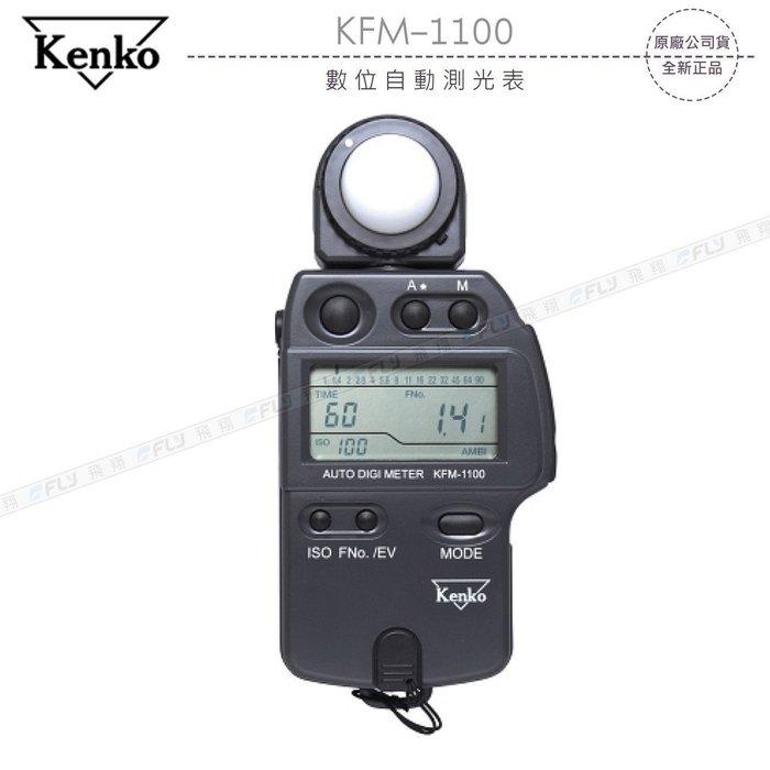 《飛翔無線3C》Kenko KFM-1100 數位自動測光表〔公司貨〕測閃光場景光曝光強度 分析記憶 亮度比
