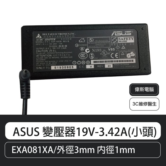 【偉斯電腦】ASUS 副廠變壓器19V-3.42A(小頭)