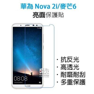 【飛兒】衝評價 ! 華為 Nova 2i/麥芒6 保護貼 高透光 亮面 手機貼 抗反光 耐刮 另有 霧面 防指紋 05