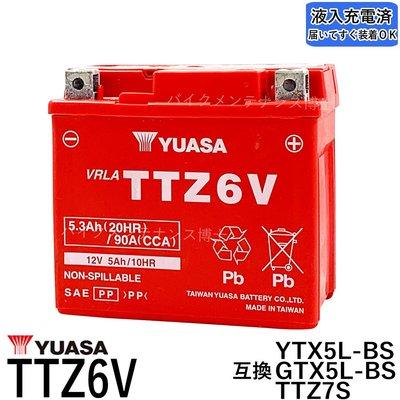☼ 台中電池達人 ►湯淺YUASA電瓶(TTZ6V) 高啟動WTZ6VI GTX5L-BS YTX5L-BS TTZ7S