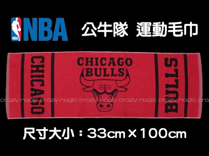 NBA毛巾 100%棉 運動毛巾 吸汗性極佳 33X104CM 芝加哥 公牛隊 # 8531502-010