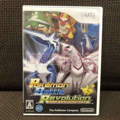 滿千免運 Wii 神奇寶貝 戰鬥革命 Pokemon Battle Revolution 寶可夢 遊戲 3 V082