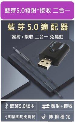 藍芽5.0發射接收器 發射 接收 二合一功能