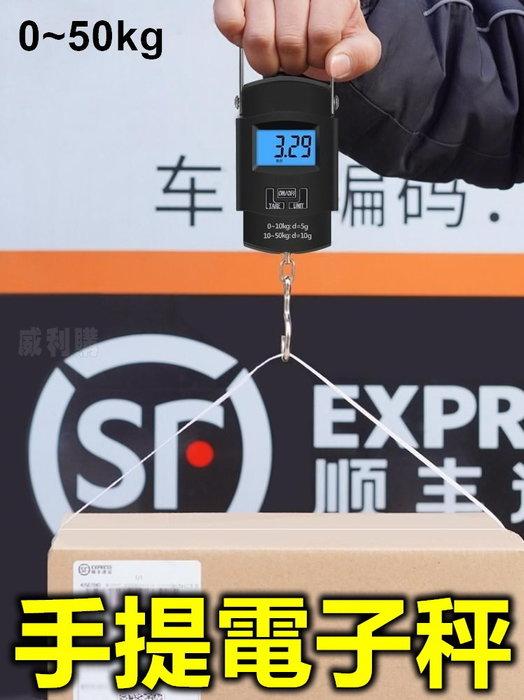 【喬尚拍賣】四方手提型行李秤 50KG藍光液晶 電子吊秤 掛秤 釣魚秤.手提磅秤