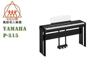 【名人樂器】YAMAHA 高階款 舞台型 P-515 電鋼琴 黑/白