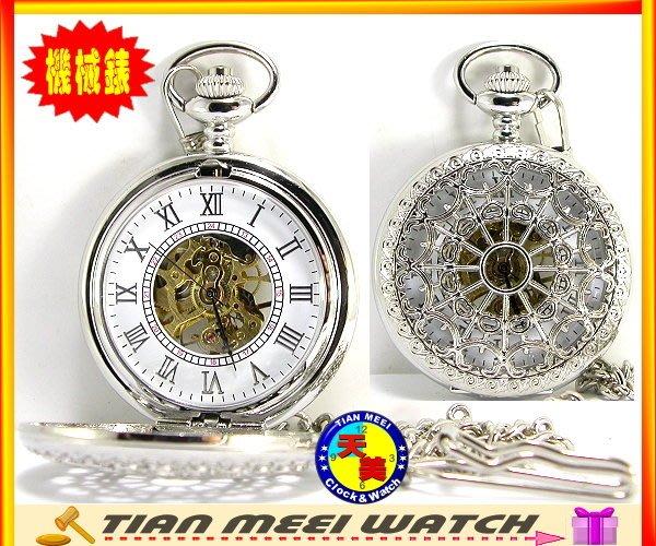 【天美鐘錶店家直營】【下殺↘超低價】全新-復古【雙面鏤空】手上鍊機械懷錶-3720-7AA1