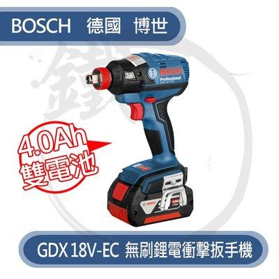 *小鐵五金*德國BOSCH 無刷鋰電衝擊起子/扳手兩用機 GDX 18V-EC*GDX18VEC