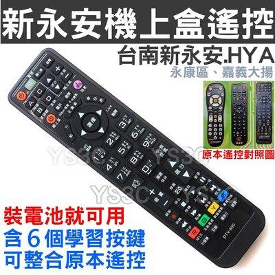 台南HYA新永安數位電視機上盒遙控器 (含6顆學習按鍵)嘉義 大揚 有線電視數位機上盒遙控器
