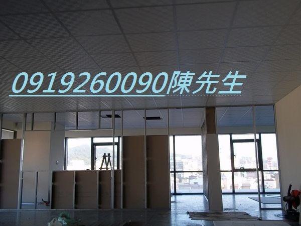 新竹縣竹北市輕鋼架天花板施工*輕隔間0919260090陳先生