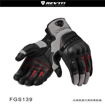 【柏霖動機總代理】61折!荷蘭 REVIT FGS139 Dirt 3 夏季短手套