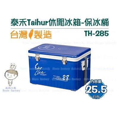 「收納工廠」泰禾 Taihur 25.5L休閒冰箱 免運費 冰桶 保冰 保冷 TH-285