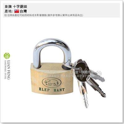【工具屋】*含稅* 象牌 十字銅鎖 50mm 同號鎖 鎖頭 門鎖 銅掛鎖 多用途 附3把鑰匙 安全鎖頭 防護 台灣製