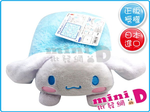 CN(靠墊)毛毯 靠墊 毛毯 大耳狗 抱枕 冷氣被 冷氣毯 禮物 文具批發【miniD】[7048820005]