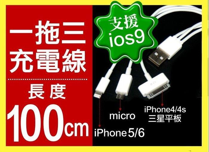 【傻瓜批發】(C505)一拖三快充線 1米3合1 充電線 一分三 蘋果 iPhone 4S micro USB 行動電源