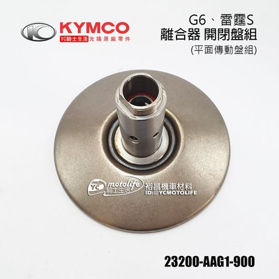 YC騎士生活_KYMCO光陽原廠 離合器 開閉盤 G6、雷霆S RACING S 開閉盤組 平面傳動盤組 AAGI