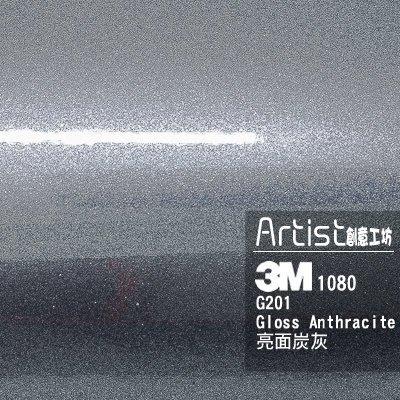 【Artist阿提斯特】正3M Scotchprintl 1080 G201金屬銀粉亮面鐵灰車貼專用膠膜