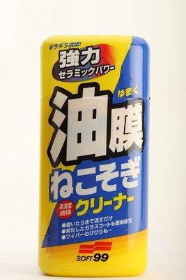 [機油倉庫] 附發票 日本SOFT99 油膜連根拔除清潔劑 去油膜 玻璃油膜 SOFT 99