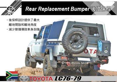 ||MyRack|| WILDOG TOYOTA LC79 Rear Bumper 後鐵保桿 防撞桿 後保桿