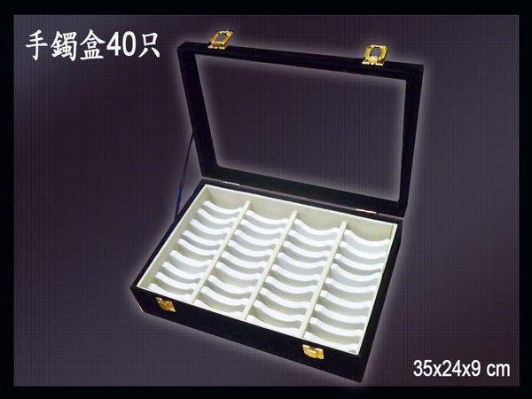 【幸福小鋪】絨面40只手鐲展示盒/首飾盒/珠寶箱/手環玉鐲碧玉珊和闐玉環玻璃種-客製款