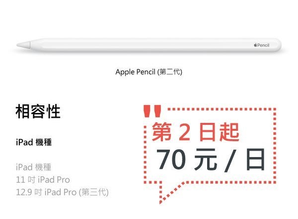 【台北出租】Apple Pencil (第二代)【第二天起租金70元/日】【Z0005】