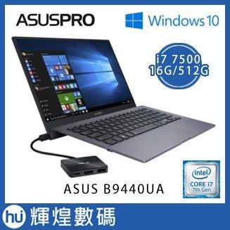 ASUS B9440UA-0271A7500U 14吋筆電 intel i7-7500 16GB/ 512GB 三年保固 新北市