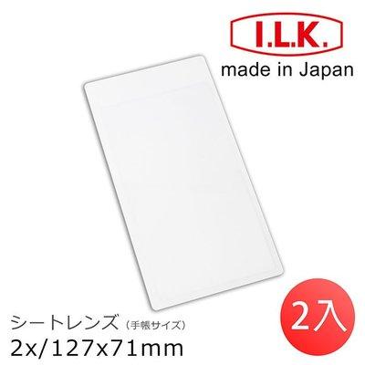 (2入一組)【日本I.L.K.】2x/127x71mm 日本製超輕薄攜帶型放大鏡 手帳尺寸 #019 (免運費)