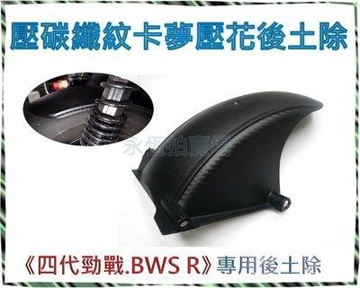 《永恆部品》勁戰四代/BWS R專用後土除 卡夢壓花加大後土除 後當泥板 5軸雷射切割 大胎專用後土除 後內土除 直上