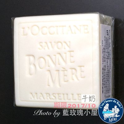 ♫藍玫瑰小屋♫ 歐舒丹 媽媽保姆牛奶皂100g期限2019☺寶寶適用