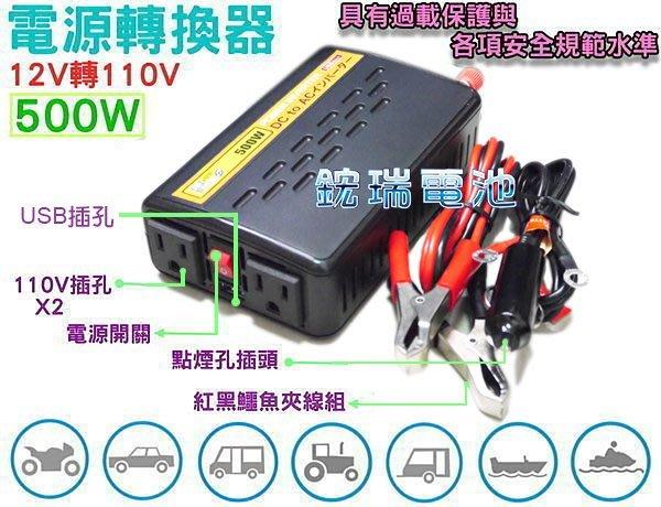 ☆鋐瑞電池☆12V轉110V 電源轉換器 500W 露營休閒 停電照明 街頭表演 休旅 另有 2000W 汽車電池用